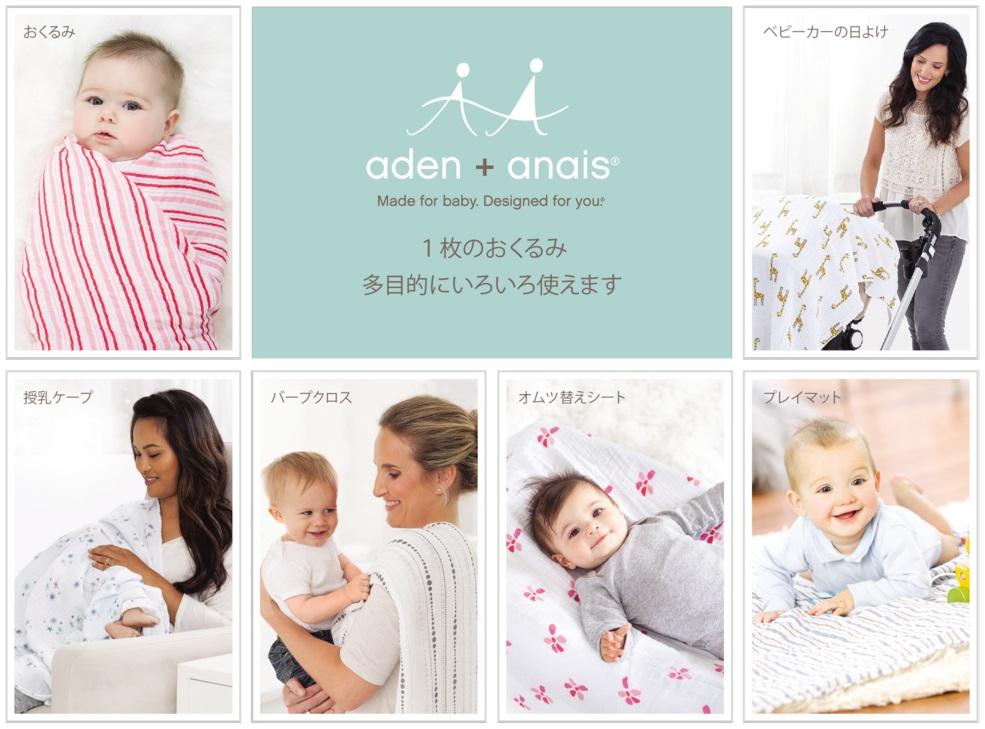 aden+anais エイデンアンドアネイ 商品ラインナップ